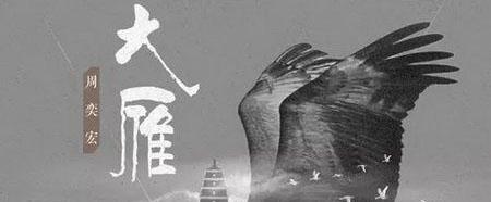 周奕宏全新单曲《大雁》近日上线