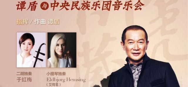 谭盾与中央民族乐团音乐会7月13日在京上演