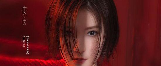 庆庆第二张创作专辑《纠结》今日发布