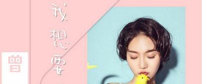 曾惜携新单曲《我想要的爱情》近日发行