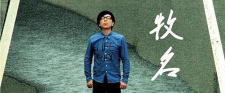 刘牧新专辑《牧名而来》近日发行