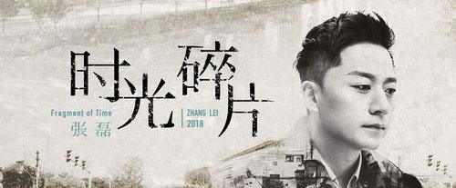 张磊携全新专辑《时光碎片》新疆举办签唱会