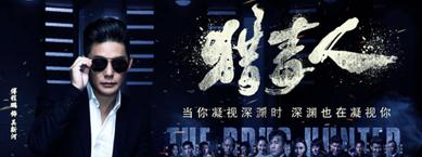 傅程鹏《猎毒人》破10亿 收视成绩喜人