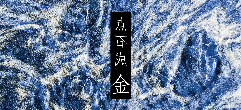 痛仰发布全新单曲《点石成金》今日正式发布