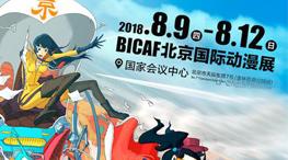 BICAF北京国际动漫展将于8月9日至12日举行,BICAF作为北京今夏最酷炫的动漫二次元...