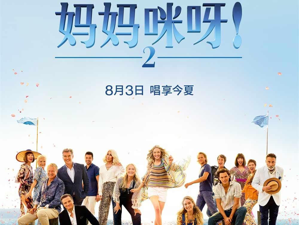百老汇经典《妈妈咪呀2》定档8月3日