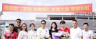 近日,由韩庚、王晓晨领衔主演的都市爱情剧《爱我,你敢吗?》在泰国甲米圆满杀青。片方发布制作特辑及人物海报,揭秘这部大剧创作的幕后故事。
