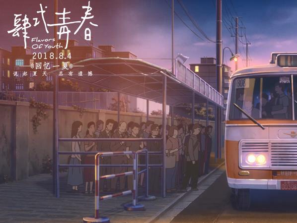 """《肆式青春》8月4日将映 """"老街""""剧照特别发布"""
