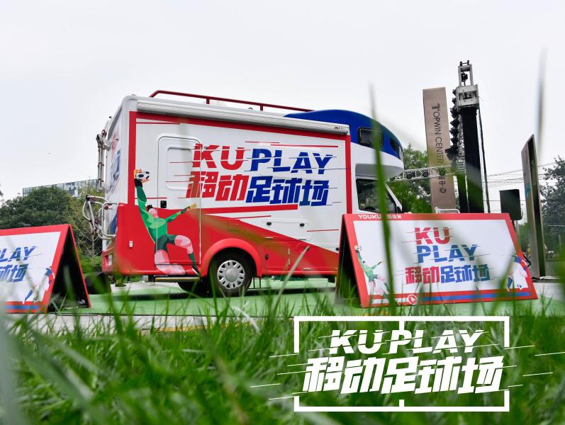 移动球场或成中国足球新希望,重返世界杯我们是认真的