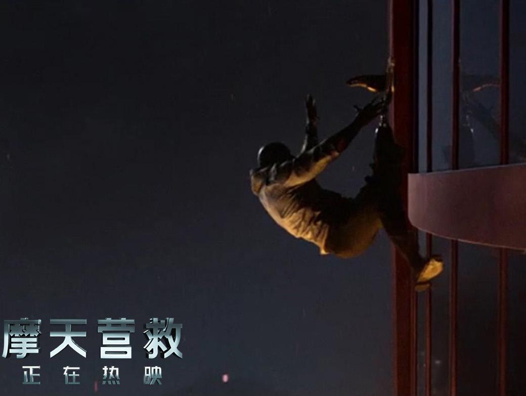 动作大片《摩天营救》3日票房连冠破3亿