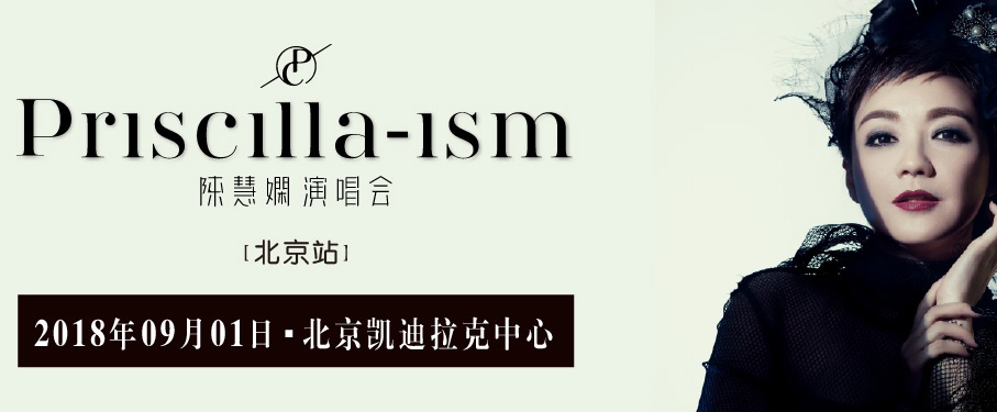 """陈慧娴""""Priscilla-ism""""演唱会北京站7月23日开票"""