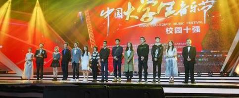 中国大学生音乐节成都演唱会盛大开幕