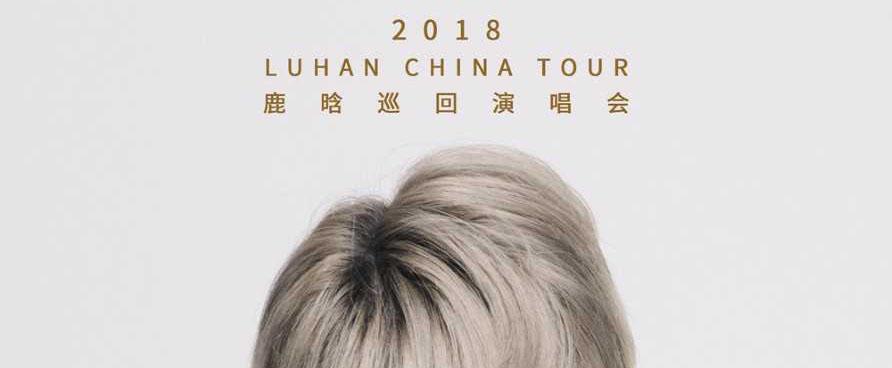 鹿晗RE:X巡回演唱会北京站7月26日开票