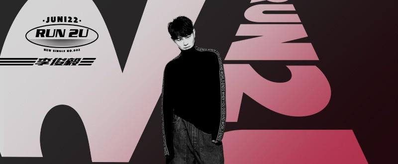 李俊毅单曲《RUN 2U》近日上线