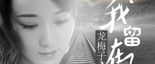 龙梅子新单《我留在了远方》近日发布