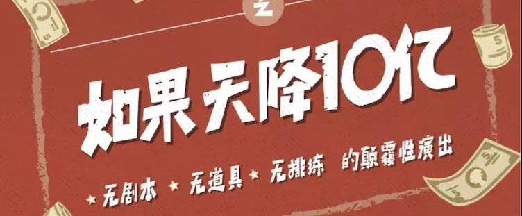 开心麻花喜剧《如果天降10亿》上海上演
