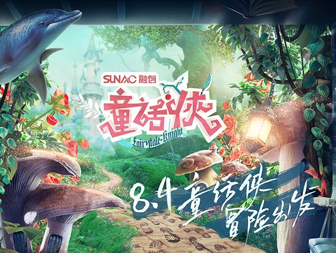 《童话侠》节目发布会7月24日于北京举行