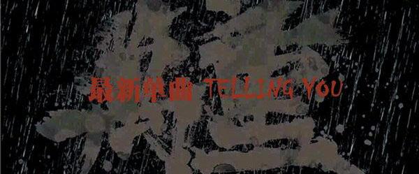 萬重乐队全新单曲《告诉你》全网上线