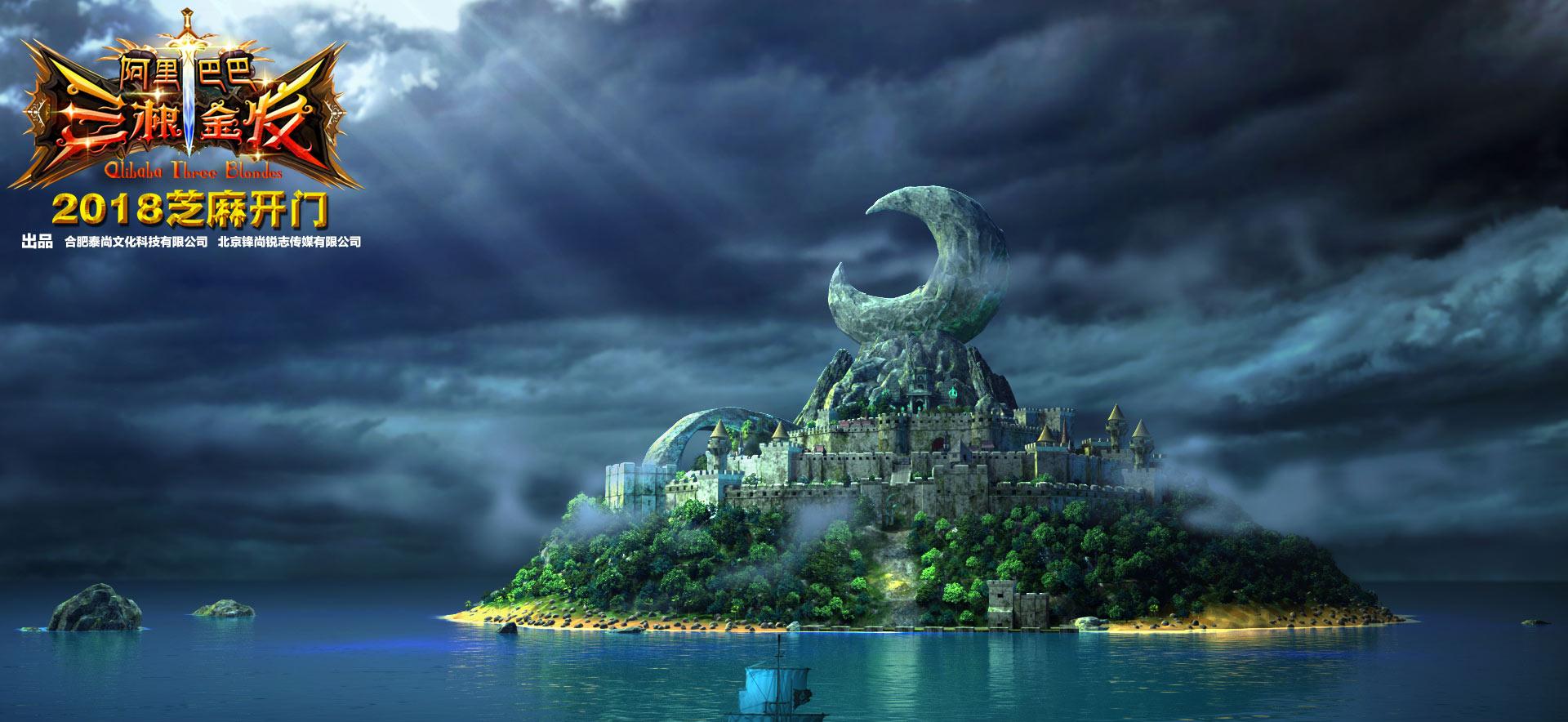 《阿里巴巴三根金发》发布月亮城场景海报