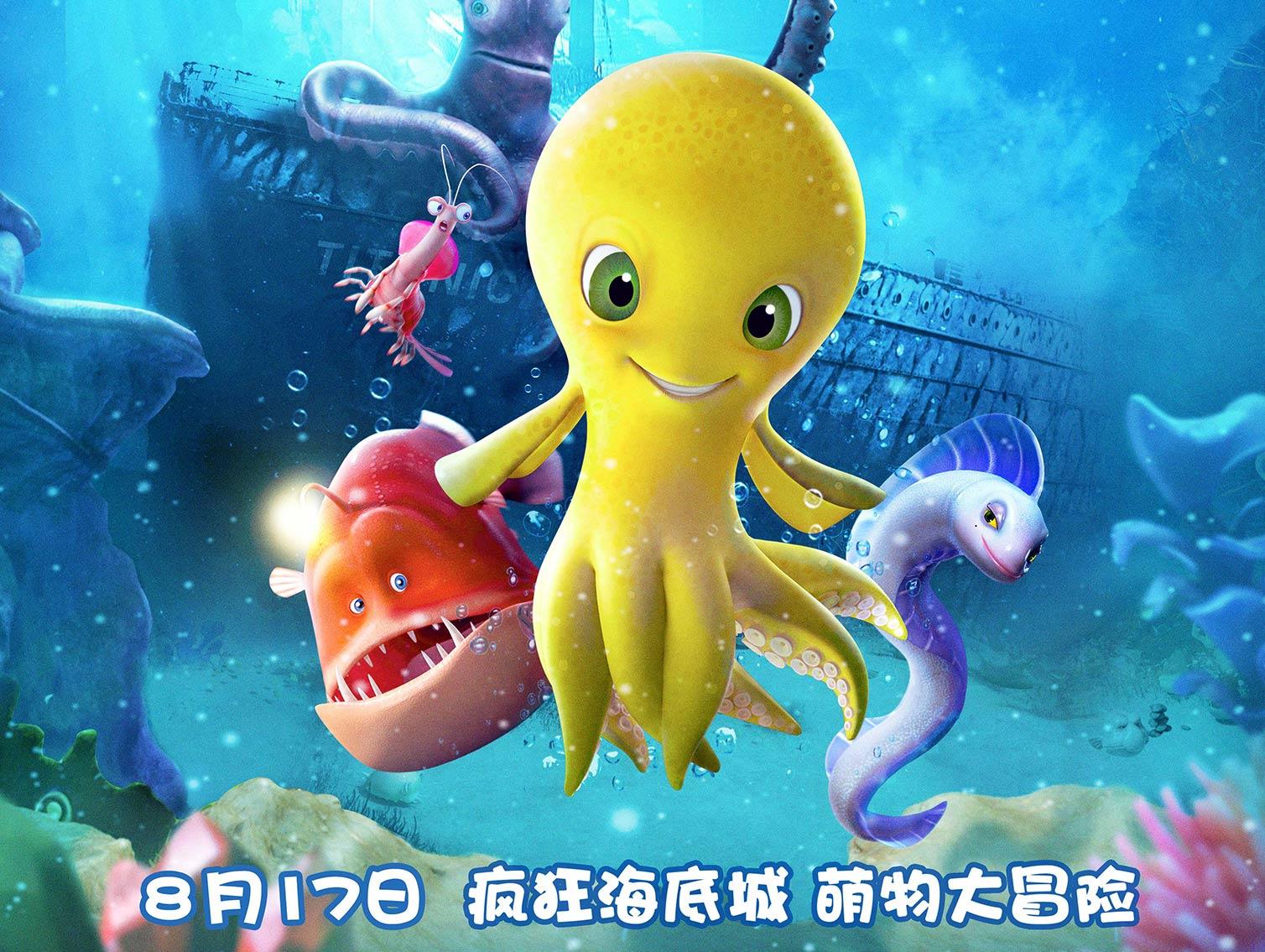 动画电影《深海历险记》定档8月17日
