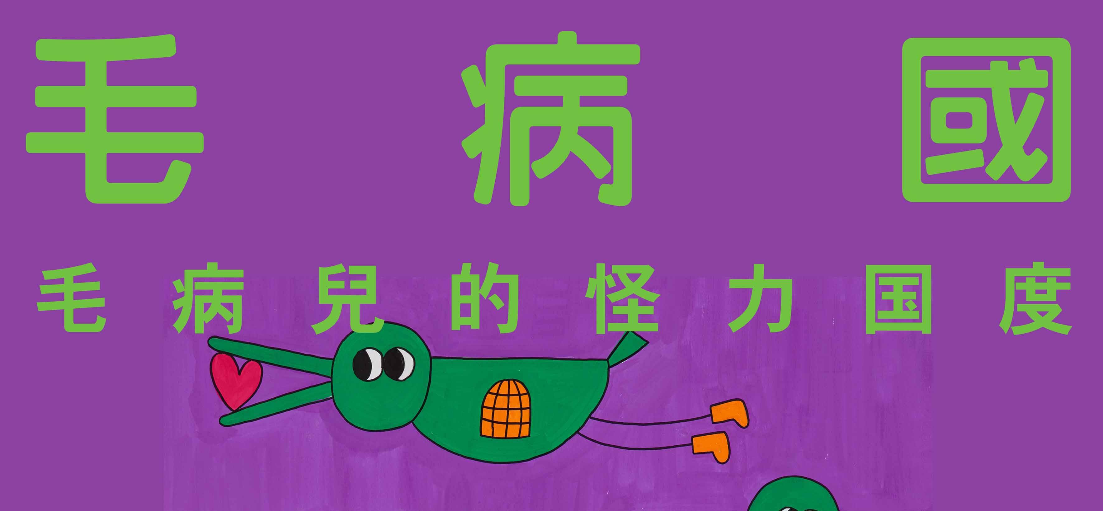 艺术家毛病儿个展7月28日在沈阳开幕