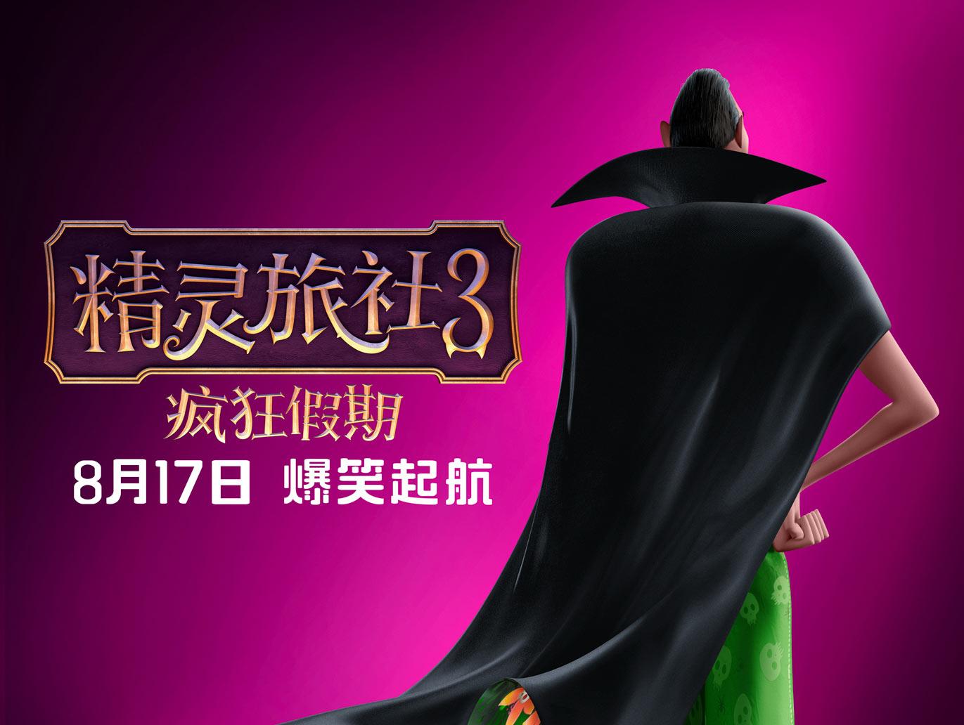 《精灵旅社3:疯狂假期》内地定档8月17日