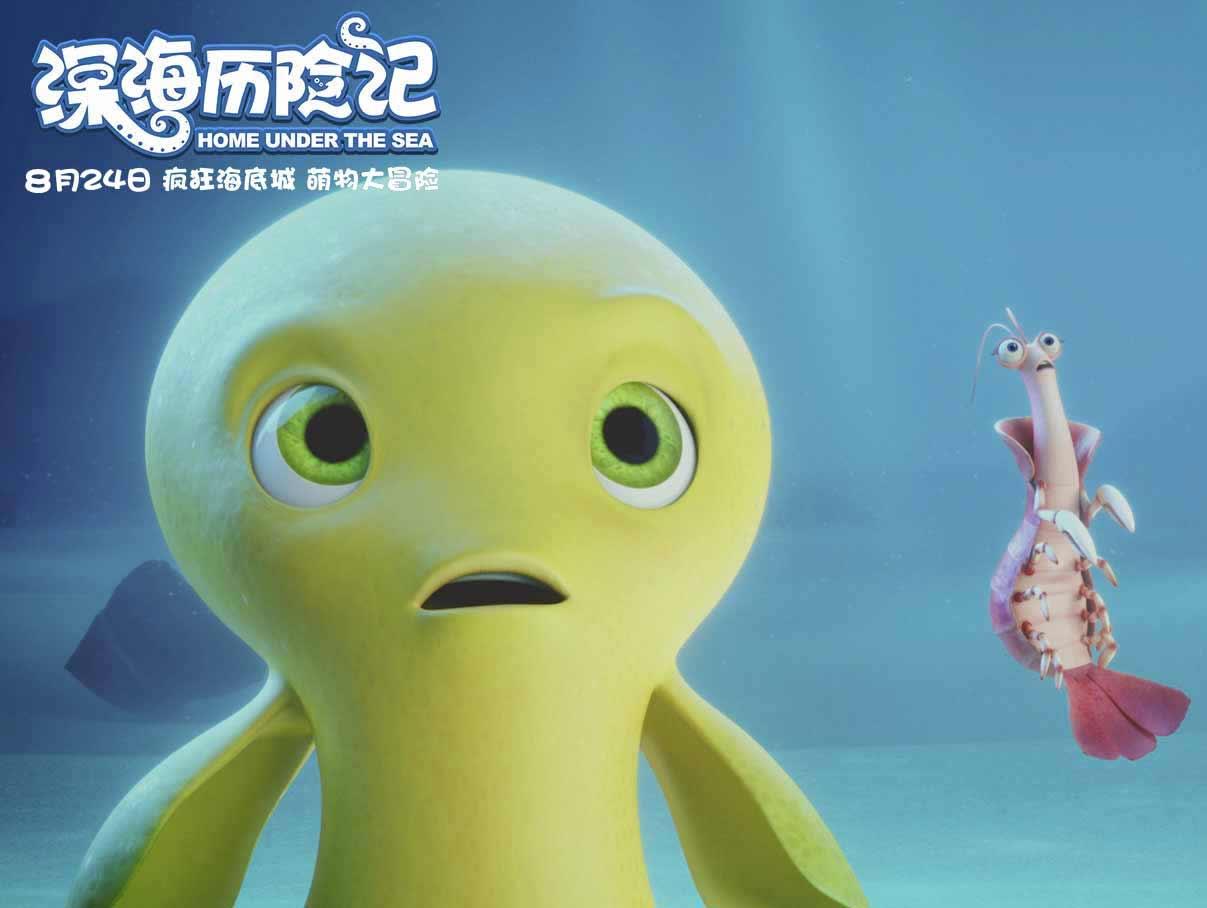 动画电影《深海历险记》定档8月24日