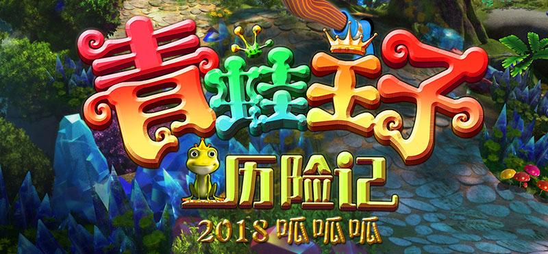 3D/2D动画电影《青蛙王子历险记》全网建档