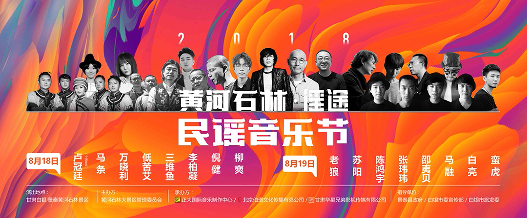 """2018年8月5日首届""""黄河石林·谣途民谣音乐节""""新闻发布会在中华世纪坛举行,发布会上公布了""""黄河石林·谣途民谣音乐节""""将于8月18日、19日在甘肃白银·景泰黄河石林景区举办。"""
