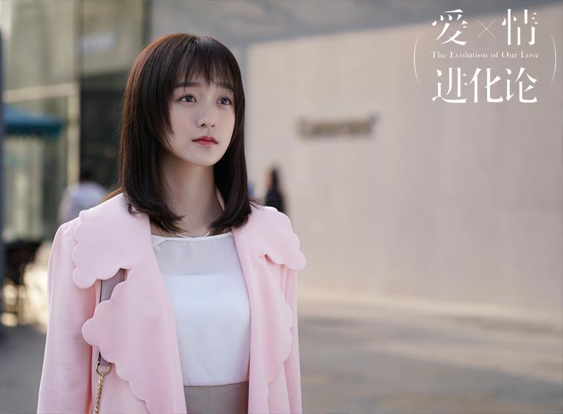 《爱情进化论》 开播 何泓姗少女感十足