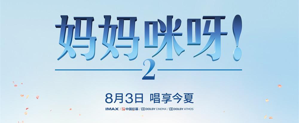 《妈妈咪呀2》全球票房超2.3亿美元
