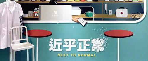百老汇音乐剧《近乎正常》中文版北京首演