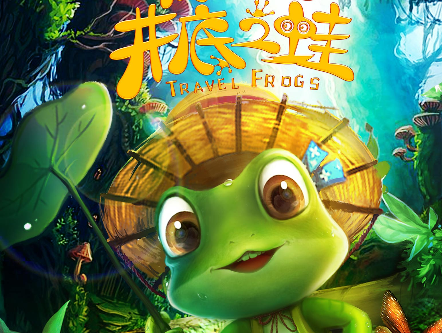 《旅行吧!井底之蛙》定档8月18日