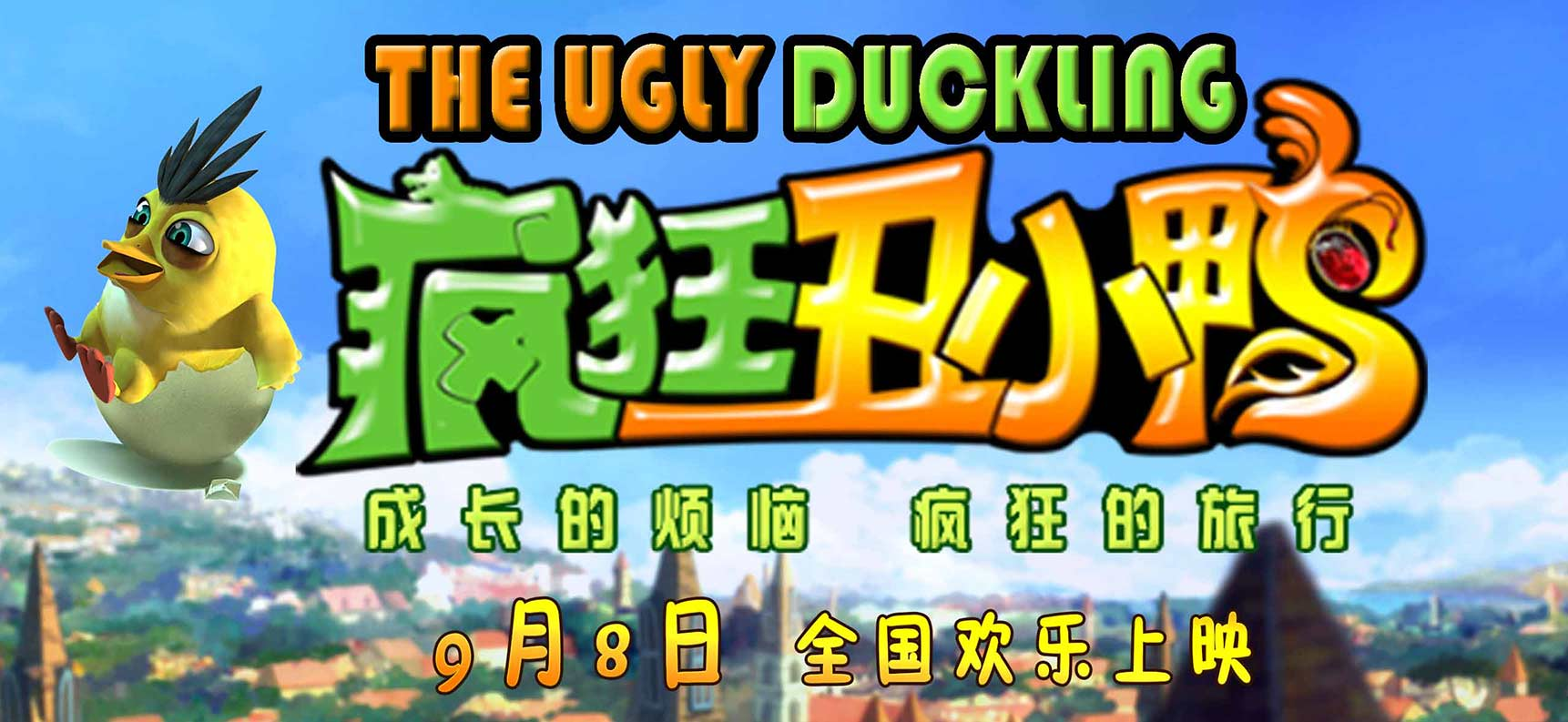 动画电影《疯狂丑小鸭》9月8日重磅回归