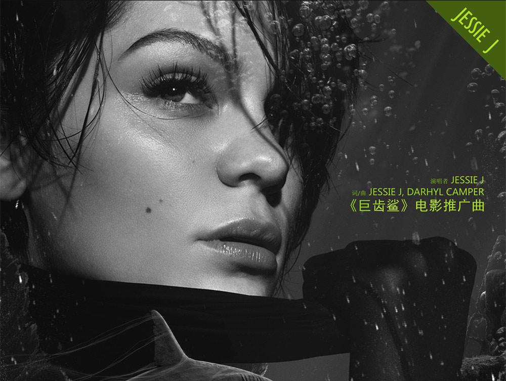 Jessie J为电影《巨齿鲨》献唱推广曲