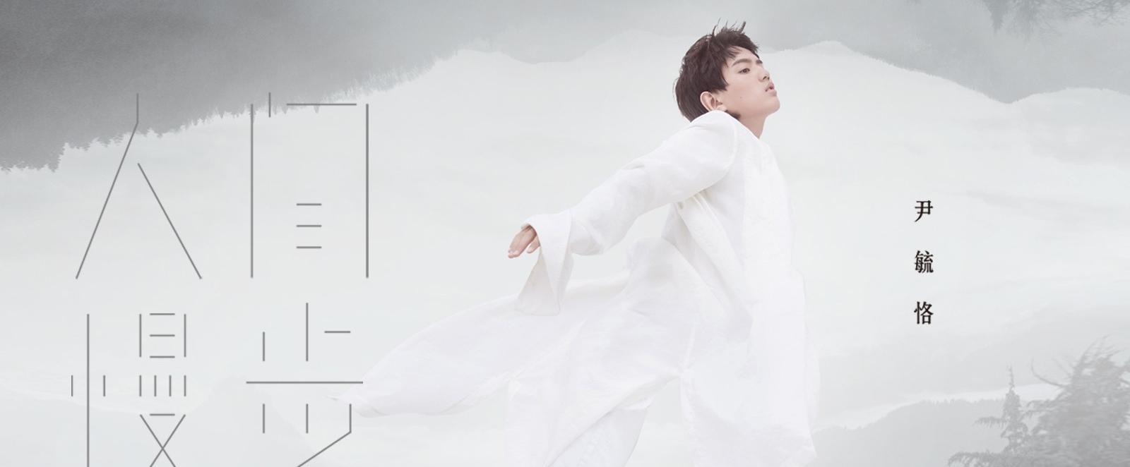 尹毓恪全新单曲《人间慢步》近日推出