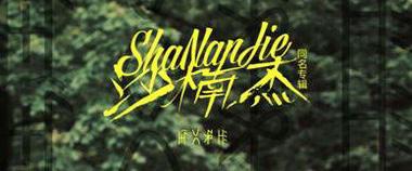 沙楠杰首张同名专辑《沙楠杰》正式发布