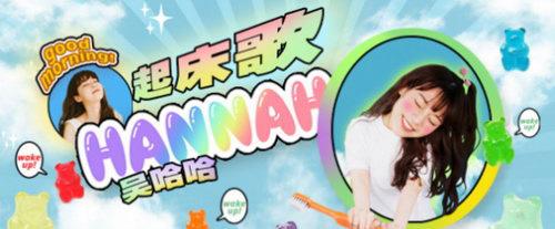 吴哈哈最新单曲《起床歌》首发上线