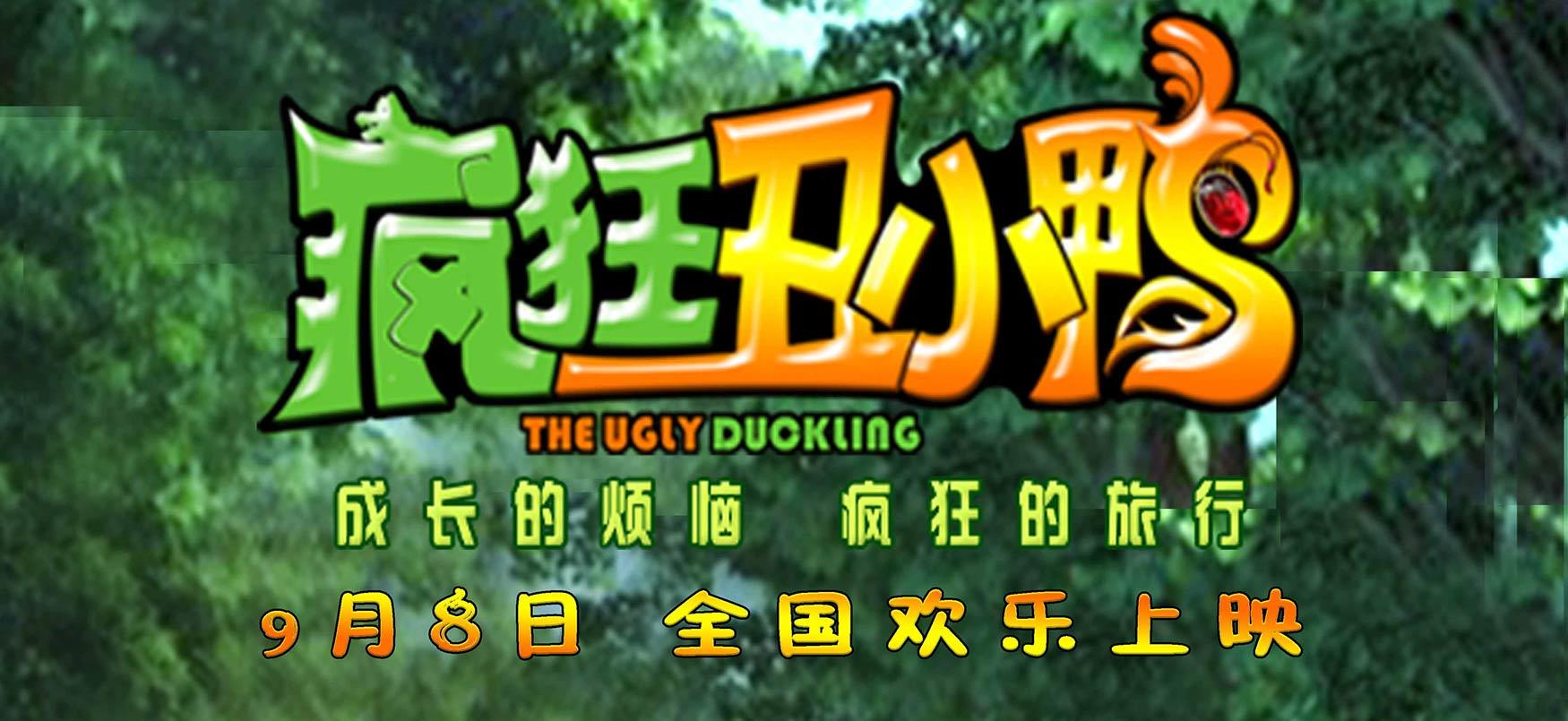 动画电影《疯狂丑小鸭》悬疑版海报神秘来袭