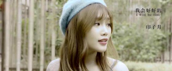 印子月单曲《我会好好的》MV首播
