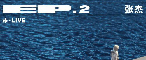 张杰2018音乐计划全新EP《未·LIVE2》上线