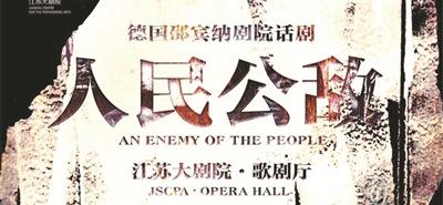 话剧《人民公敌》将于9月在江苏大剧院演出