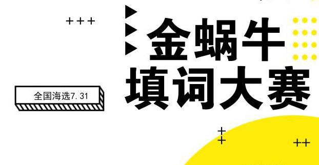 由AMG合纵音乐、AAG合纵文化集团主办的第四届金蜗牛填词大赛在7月31日12:34正式开...