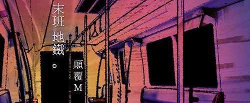 颠覆M乐队单曲《末班地铁》上线