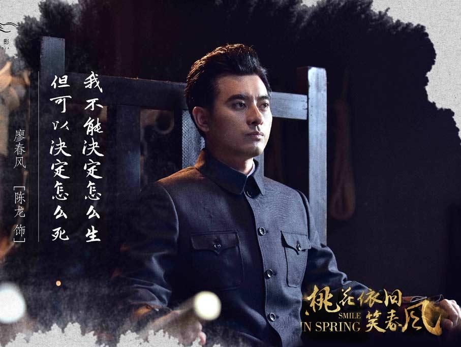 由张汉杰执导,陈龙主演的《桃花依旧笑春风》将于8月15日正式开播。陈龙于昨日更博,揭秘开播日期背后的小秘密。