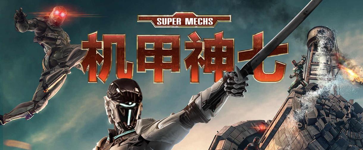网络电影《机甲神七》将于8月26日上线爱奇艺