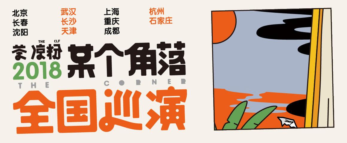 茶凉粉2018全国巡演正式开票