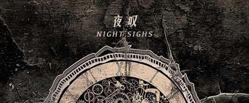 执玛(芝麻)乐团全新单曲《夜叹》上线