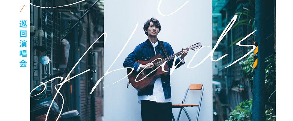 柯智棠携新专辑《吟游》全国巡演将开启