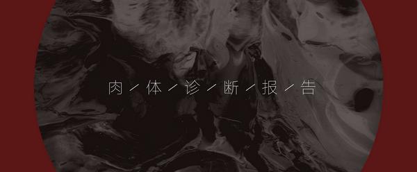 梁欢单曲《肉体诊断报告》MV今日上线
